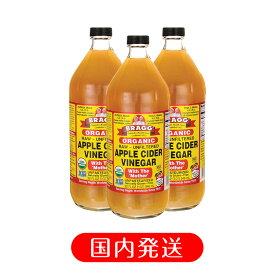 BRAGG オーガニックアップルサイダービネガー 日本正規品 りんご酢 946ml 3本セット