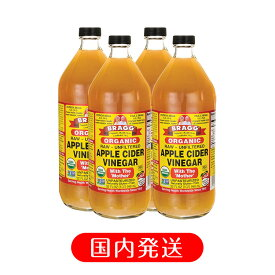 BRAGG オーガニックアップルサイダービネガー 日本正規品 りんご酢 946ml 4本セット
