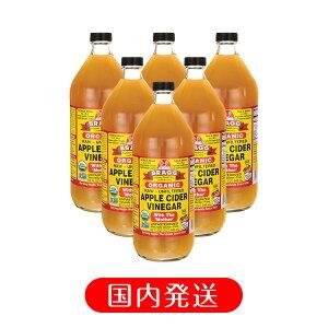 BRAGG オーガニックアップルサイダービネガー 日本正規品 りんご酢 946ml 6本セット