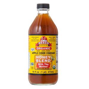 Bragg オーガニック アップルサイダービネガー ハニーブレンド りんご酢飲料 日本正規品 473ml