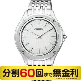  ただいま 割引クーポン配布中 高級ボックス進呈 シチズン エコドライブワン AR5000-68A ソーラー メンズ腕時計 (60回)