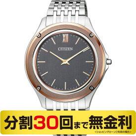  高級ボックス進呈 シチズン エコドライブワン AR5004-59H ソーラー メンズ腕時計 (30回)