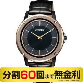  高級ボックス進呈 シチズン エコドライブワン AR5025-08E ソーラー メンズ腕時計 (60回)