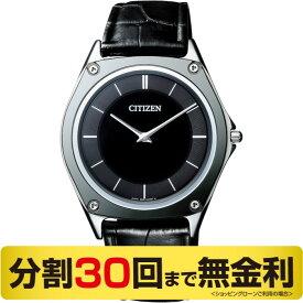  高級ボックス進呈 シチズン エコドライブワン 限定モデル AR5044-03E ソーラー メンズ腕時計 (30回)
