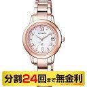 【店内ポイント最大40倍 30日23:59まで】【xC ポーチ プレゼント】シチズン クロスシー 限定モデル 腕時計 レディース…