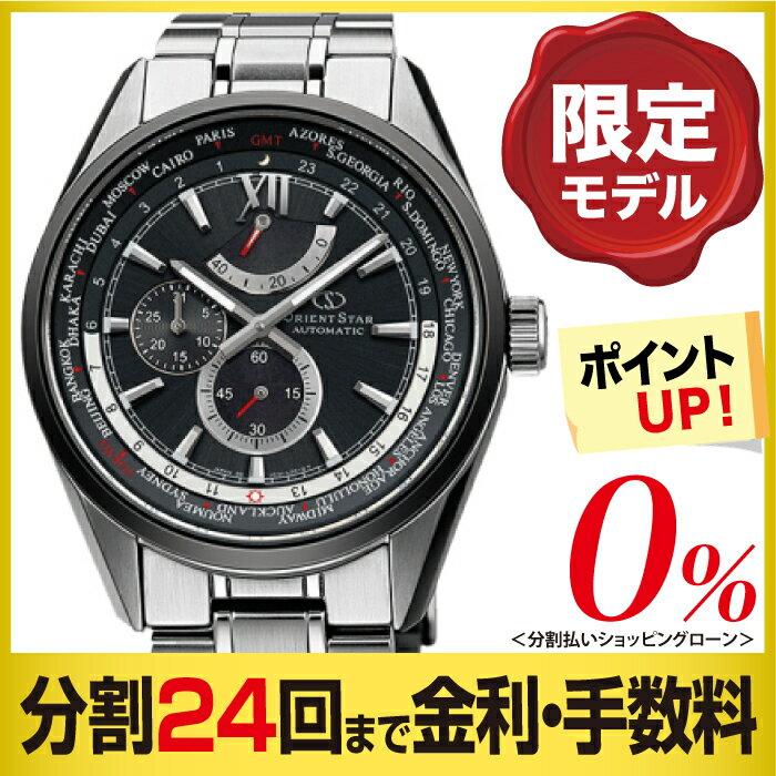 【クーポンあり】オリエントスター ワールドタイム 限定モデル WZ0061JC メンズ 自動巻 腕時計 (24回無金利)