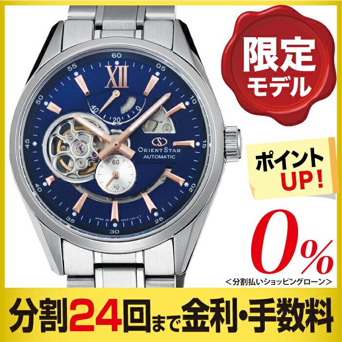 【エントリーでポイントUP!】【お得クーポンあり】オリエントスター モダンスケルトン 限定モデル WZ0221DK メンズ 自動巻 腕時計 (24回無金利)