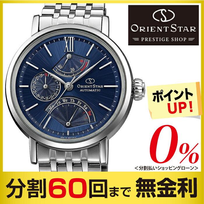 オリエントスター レトログラード WZ0091DE メンズ 自動巻 腕時計 (60回無金利)