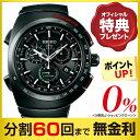 【お得クーポンあり】セイコー アストロン ジウジアーロ 限定モデル SBXB121 クロノグラフ チタン GPS電波ソーラー 腕時計 (60回無金利)