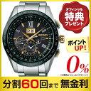 【お得クーポンあり】セイコー アストロン SBXB139 ビッグデイト GPS電波ソーラー 腕時計 (60回無金利)