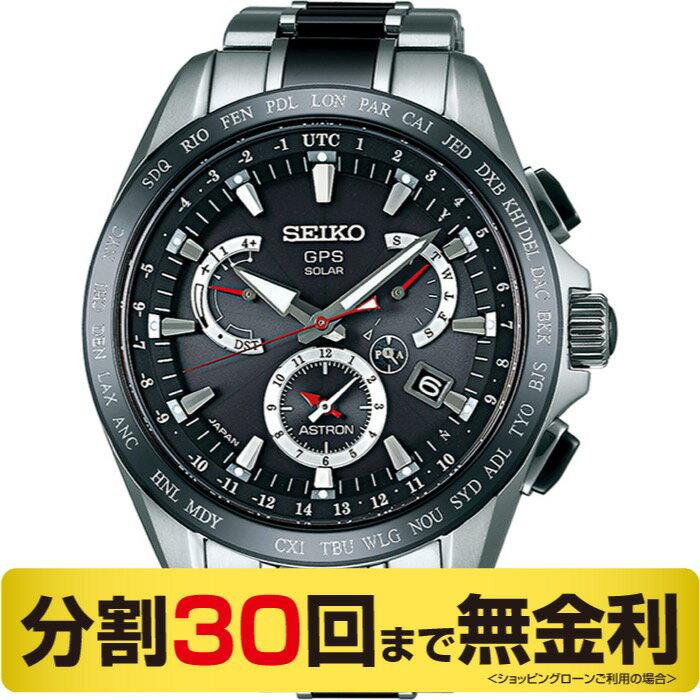 【お得クーポンあり】セイコー アストロン SEIKO ASTRON SBXB041 デュアルタイム チタン GPS電波ソーラー 腕時計 (30回無金利)