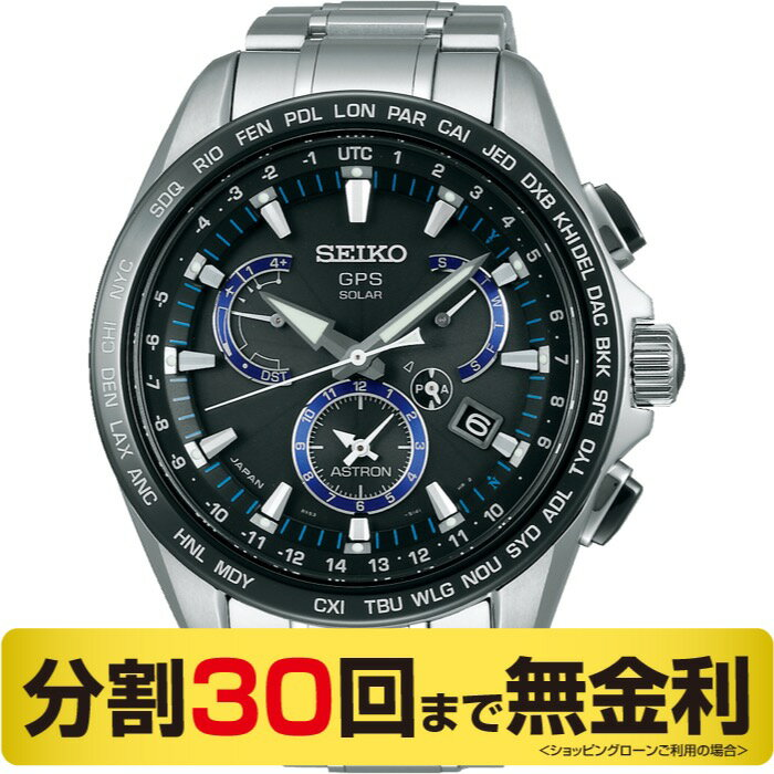 【お得クーポンあり】セイコー アストロン SEIKO ASTRON SBXB101 デュアルタイム チタン GPS電波ソーラー 腕時計 (30回無金利)