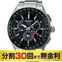 |本日 エントリーでポイントアップ|ASTRONウォッチケース プレゼント|セイコー アストロン SEIKO ASTRON SBXB123 エグゼクティブライン デュアルタイム チタン GPS電波ソーラー 腕時計 (30回)
