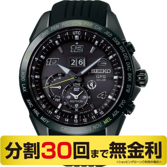 【10%OFFクーポンあり】セイコー アストロン SEIKO ASTRON ジョコビッチ限定 SBXB143 ビッグデイト GPS電波ソーラー 腕時計 (30回無金利)