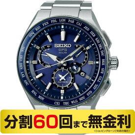 【セイコーマルチケース プレゼント】セイコー アストロン SEIKO ASTRON SBXB155 エグゼクティブライン デュアルタイム チタン GPS電波ソーラー 腕時計 (60回無金利)