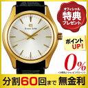 【お得クーポンあり】グランドセイコー SBGX238 18Kイエローゴールド メンズ クオーツ 腕時計 (60回無金利)
