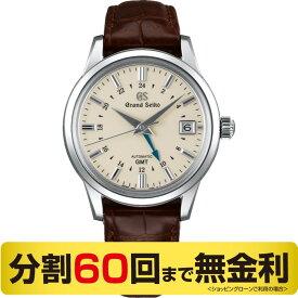 【本日 ポイントアップでお得】【GSボールペン プレゼント】グランドセイコー SBGM221 自動巻メカニカルGMT メンズ腕時計(60回無金利)