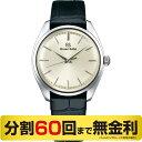 「本日 エントリーでポイントアップ」【GSロゴが光る USBメモリー プレゼント】グランドセイコー SBGX331 メンズ クオーツ 腕時計 (60回無金利)