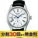  ただいま 割引クーポン配布中 レザーストラップ プレゼント セイコー プレザージュ SARW035 ほうろうダイヤル 自動巻 腕時計 (30回)