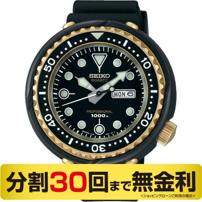 セイコー プロスペックス 復刻デザイン限定モデル SBBN040 マリーンマスター ダイバー 腕時計 (30回無金利)
