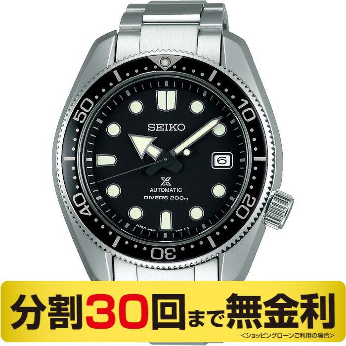 セイコー プロスペックス ダイバースキューバ 自動巻き SBDC061 腕時計 (30回無金利)
