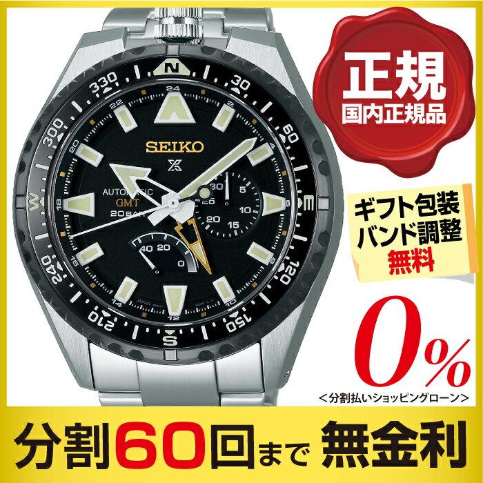 【エントリーでポイント最大32倍 6/21 1:59まで】【3%OFFクーポンあり】セイコー プロスペックス ランドマスター SEIKO PROSPEX SBEJ003 限定モデル 自動巻GMT 腕時計 (60回無金利)