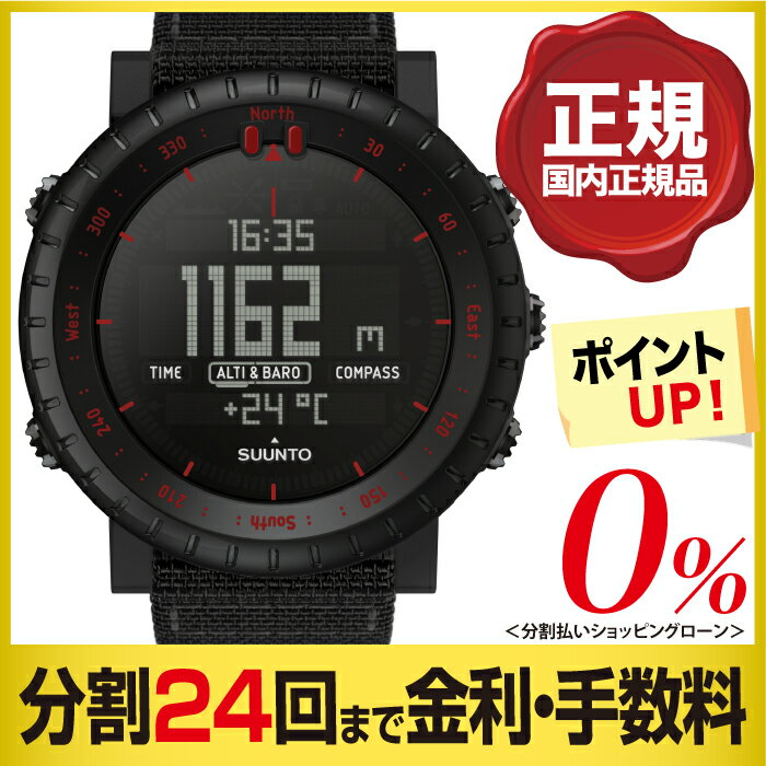 スント コア ブラックレッド SS023158000 GPS 腕時計 (24回無金利)