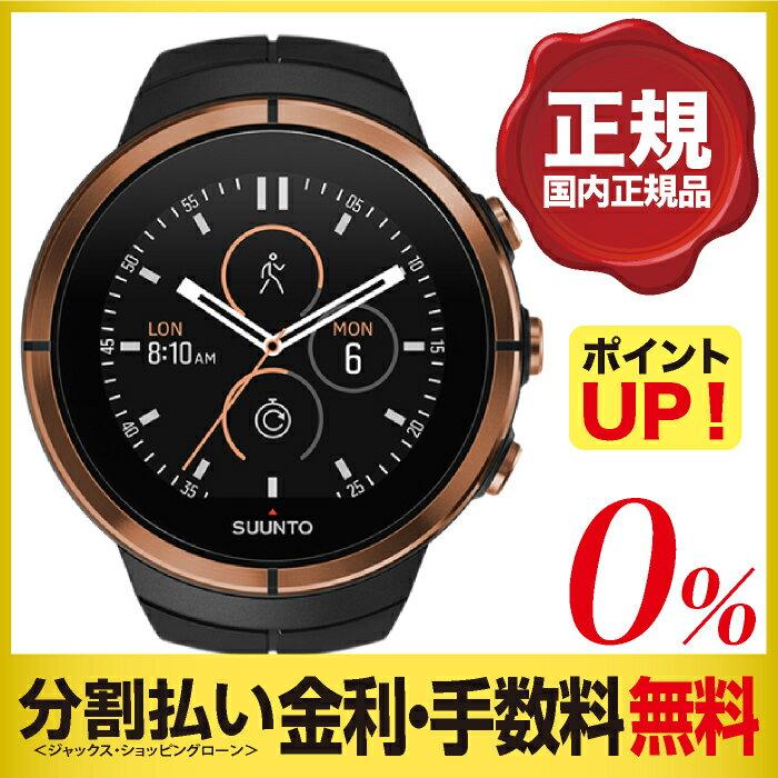 スント スパルタン ウルトラ SUUNTO カッパー スペシャルエディション 腕時計 SS022945000 GPS カラー液晶 ローン分割60回無金利