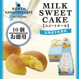 北海道ミルクスイートケーキ 10個入り 北海道 牛乳 ケーキ 洋菓子 おやつ お菓子 ギフト プチギフト 個包装 ばらまき 小分け 大容量 会社 職場 お返し 退職 挨拶 ホワイトデー ホワイトデイ