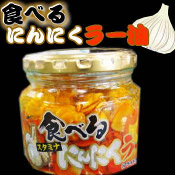 【ポイント5倍】食べるスタミナにんにくラー油 180g