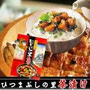 名古屋の人気土産・名物 ひつまぶしの里茶漬け(3食) あす楽