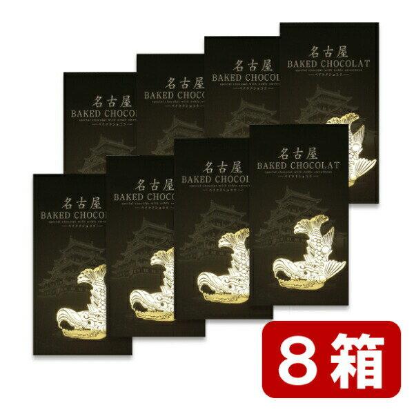 【まとめ買い・送料無料】名古屋ベイクドショコラ 20個入×8箱セット あす楽