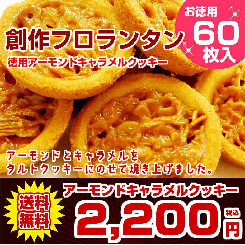 【送料無料】徳用アーモンドキャラメルクッキー 60枚入 (個包装込計600g)