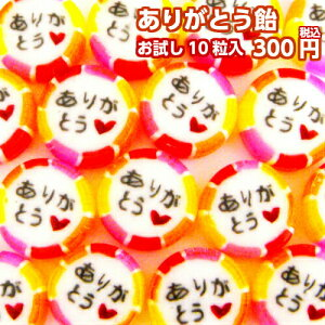 ありがとう飴(仕込み飴いちごミルク風味) 10粒入母の日 プレゼント ギフト