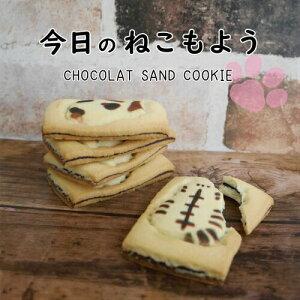 今日のねこもよう ショコラサンド くっきー クッキー 美味しいお菓子 お菓子 おかし 菓子 可愛い かわいい かわいいお菓子 かわいいおかし 可愛いお菓子