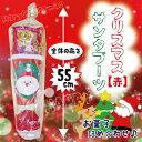 クリスマスブーツ クリスマス・サンタブーツ【赤】お菓子9個入 あす楽クリスマス お菓子 詰め合わせ クリスマスブーツ…