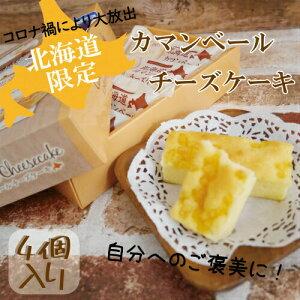 カマンベールチーズケーキ4個入り