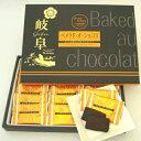 【岐阜】ベイクド・オ・ショコラ(クッキー)