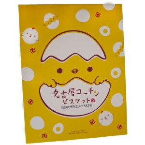 名古屋コーチンビスケット名古屋 クッキー 名古屋コーチン コーチン サンドクッキー クリーム 焼菓子 お土産 個包装 10個入り 手土産