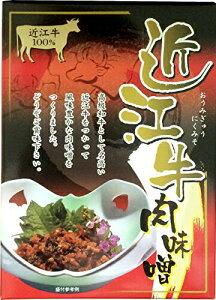 【近江牛100%使用】近江牛肉味噌(滋賀 お土産 琵琶湖 滋賀県 関西)