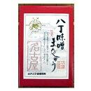 名古屋限定まるや・八丁味噌饅頭(小)