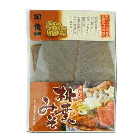 【岐阜県お土産】飛騨の名物 朴葉みそ 調味味噌240g朴葉2枚