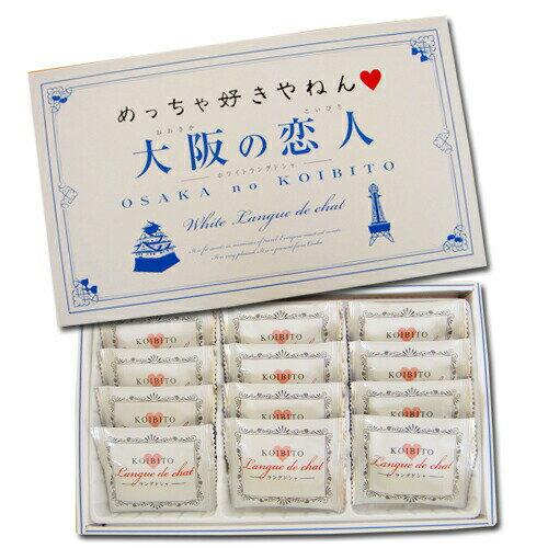 大阪の恋人 ホワイトラングドシャ 12枚入
