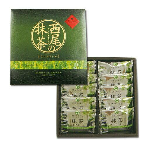 西尾の抹茶ラングドシャ 10枚入