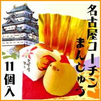 名古屋 お土産 名古屋コーチン饅頭(11個) あす楽