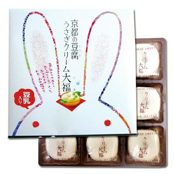 【京都 お土産】京都の豆腐うさぎクリーム大福 9個入