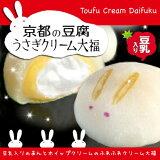 京都の豆腐うさぎのクリーム大福