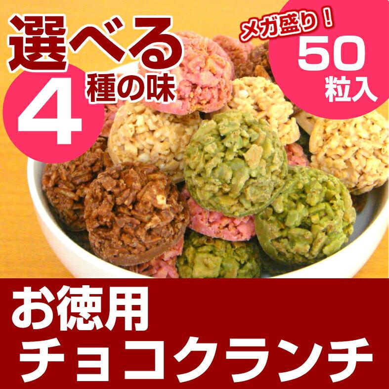 【徳用】チョコクランチ 50粒入(ミルク・ホワイト・いちご・抹茶の選べる4種の味)