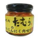 【まとめ買い】炭火焼肉たむらのにんにく肉味噌辛口 210g 1ケース15本入