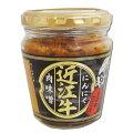 【近江牛】にんにく肉味噌